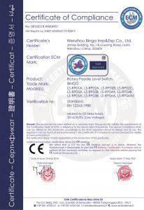 Rotary paddle დონეზე შეცვლა CE-1